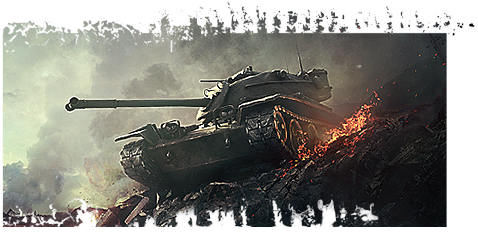 The recruiter will also receive a Т95Е2 tank without a crew in reward if one of the new players invited by this recruiter purchases a tier X vehicle.