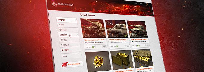 New Premium Gift Shop | General News | World of Tanks